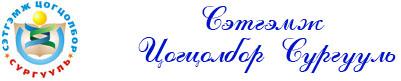 Сэтгэмж Цогцолбор Сургууль Logo